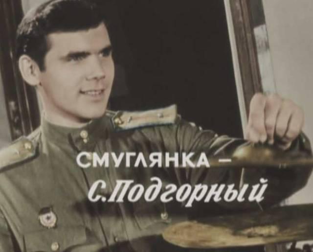 Оригинал взят у drygoj в умер актер, сыгравший смуглянку в фильме в бой идут одни старики актер сергей подгорный