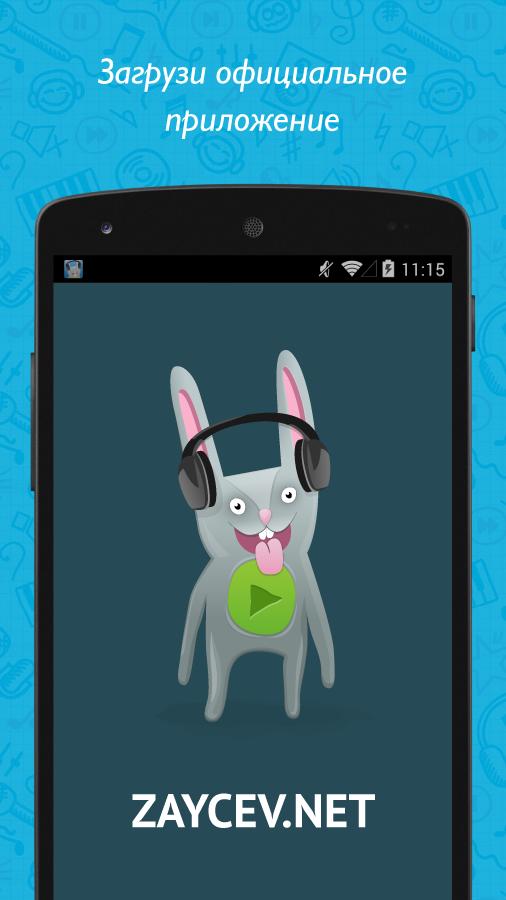 Зайцев нет приложение zaycev. Net для андроид скачать бесплатно.