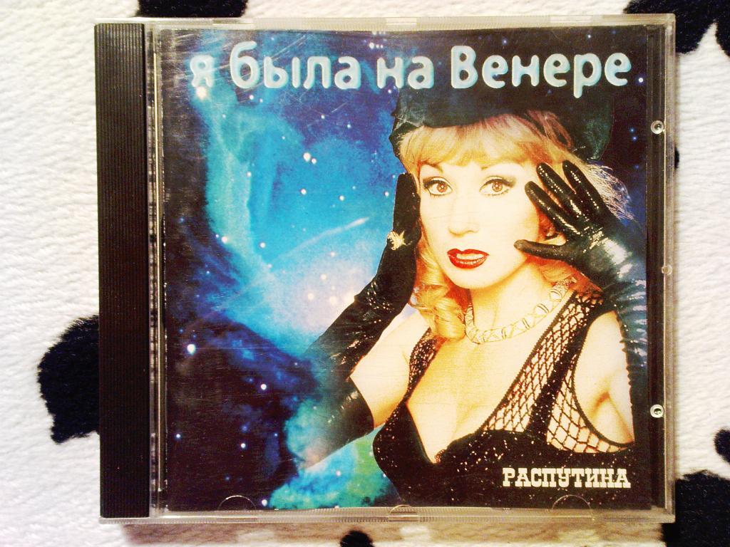 Masha-rasputina-ya-byla-na-venere