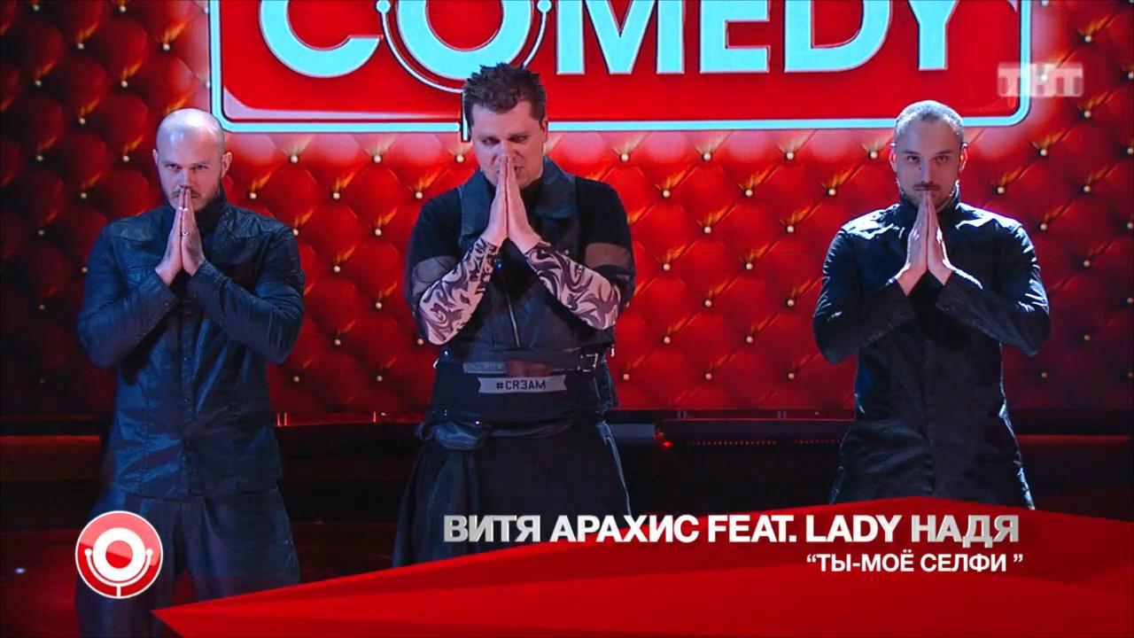 Витя арахис feat. Lady надя ты моё селфи(discofoxx energy mix.
