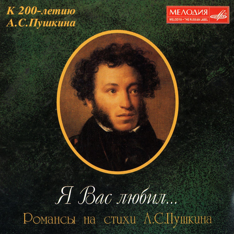 Слушать Я вас любил - романс на стихи А.С. Пушкина