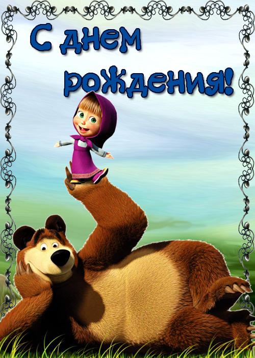 с днем рождения картинки от маши и медведя
