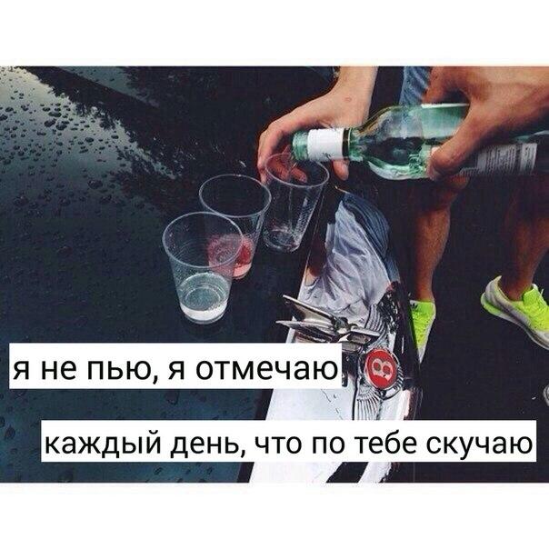 С. Т. А. Л. К. Е. Р х) я не пью, я отмечаю каждый день, что по тебе.