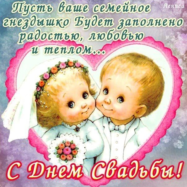 Поздравления днем бракосочетания сестры